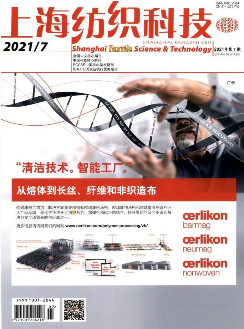 上海纺织科技杂志
