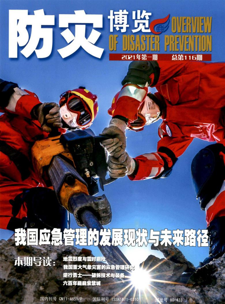 防灾博览杂志