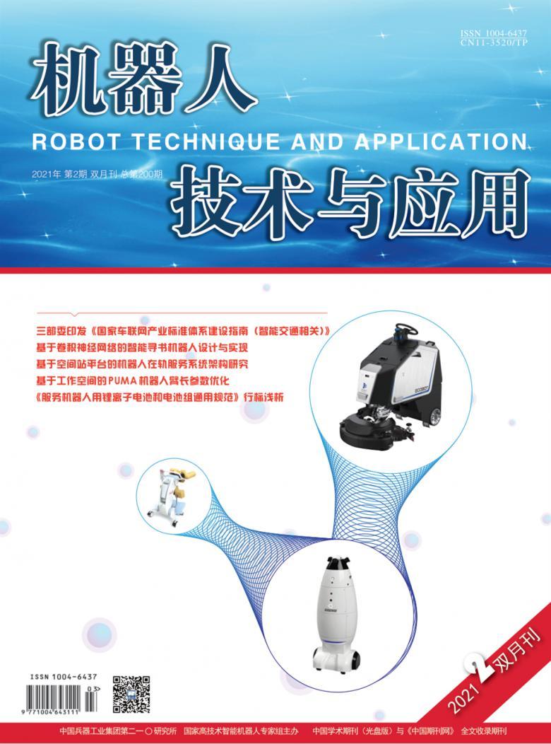 机器人技术与应用杂志