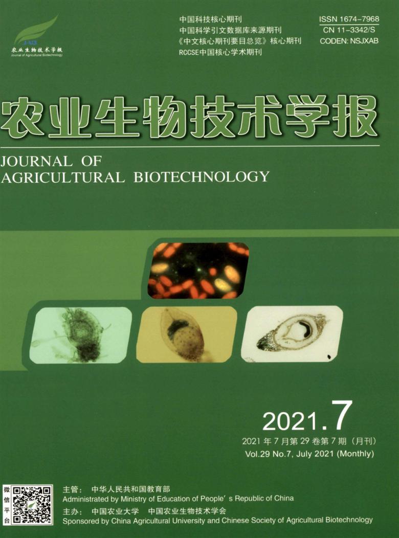 农业生物技术学报杂志