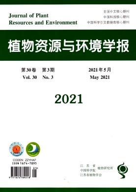 植物资源与环境学报杂志