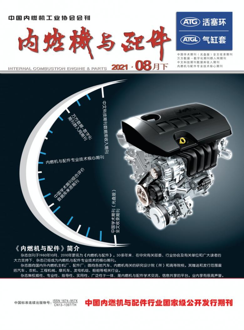 内燃机与配件杂志