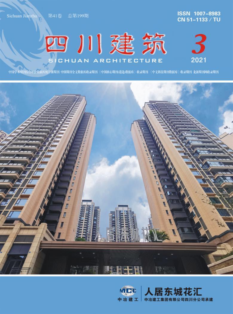 四川建筑杂志