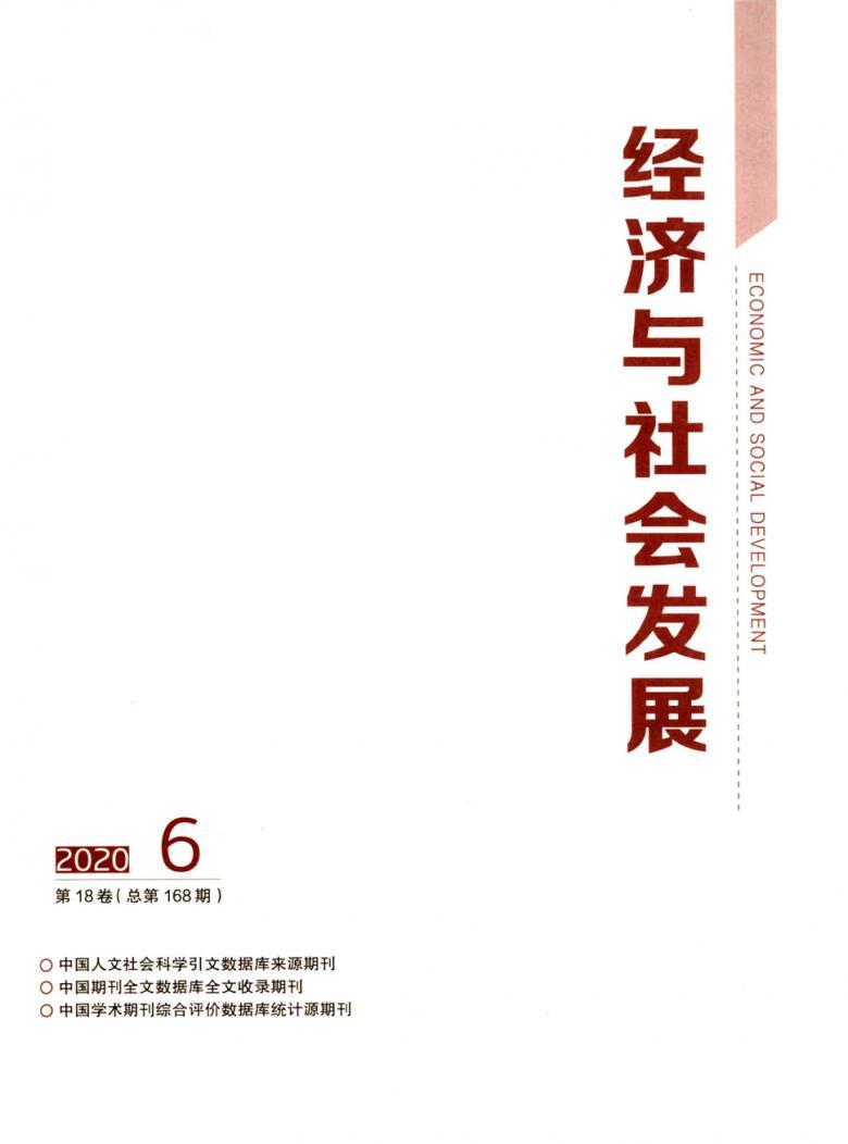 经济与社会发展杂志
