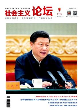 社会主义论坛杂志