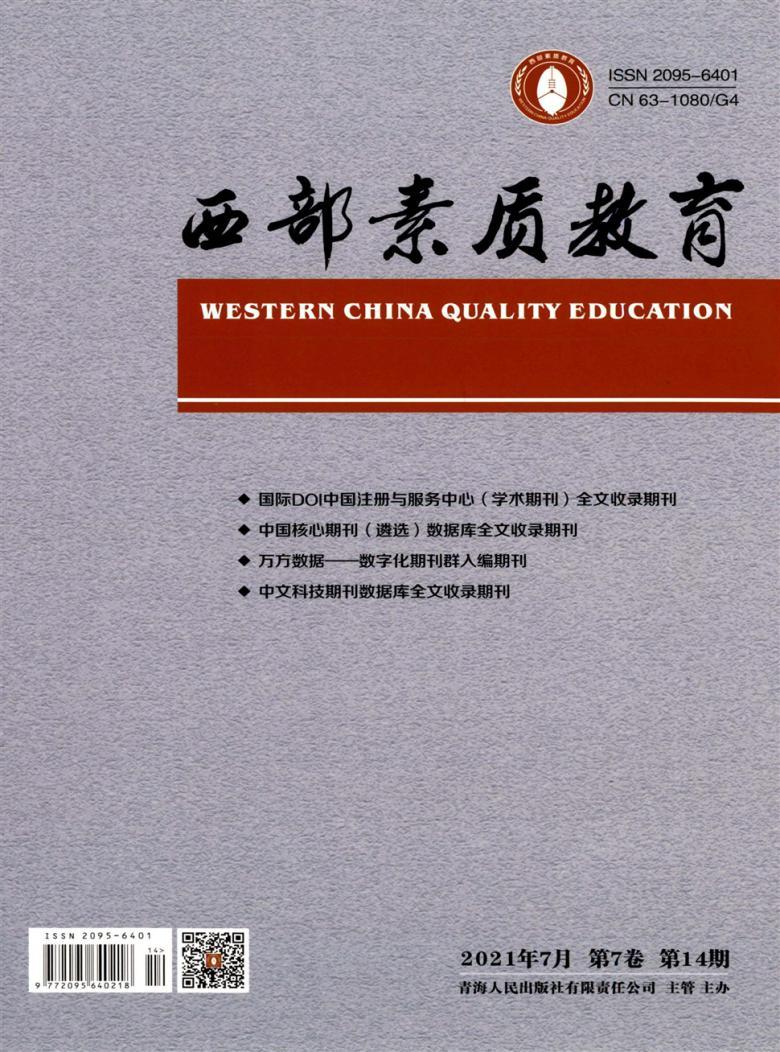 西部素质教育杂志