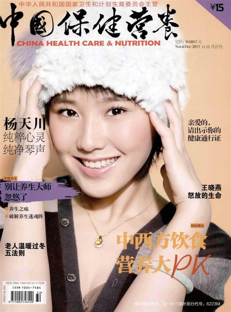 中国保健营养杂志