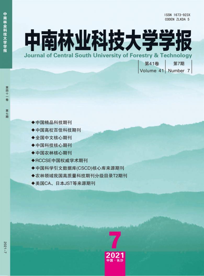 中南林业科技大学学报杂志