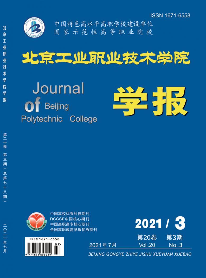 北京工业职业技术学院学报杂志