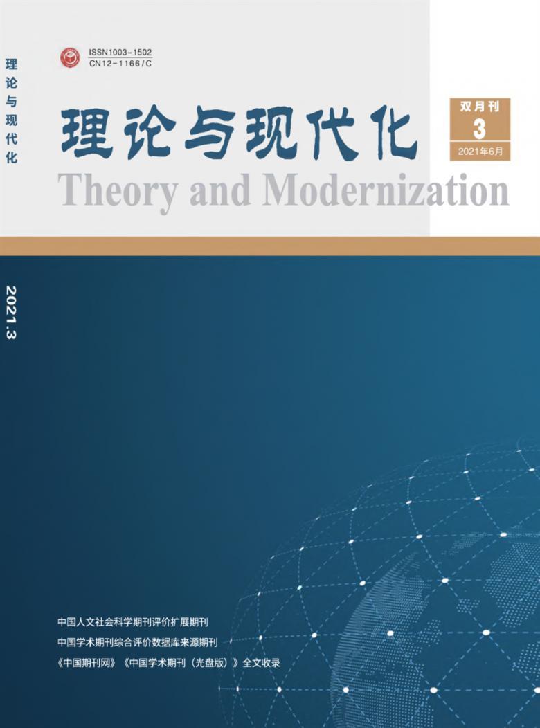 理论与现代化杂志