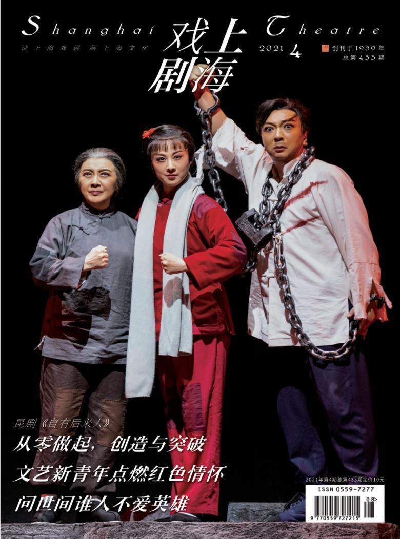 上海戏剧杂志