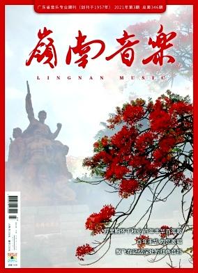 岭南音乐杂志
