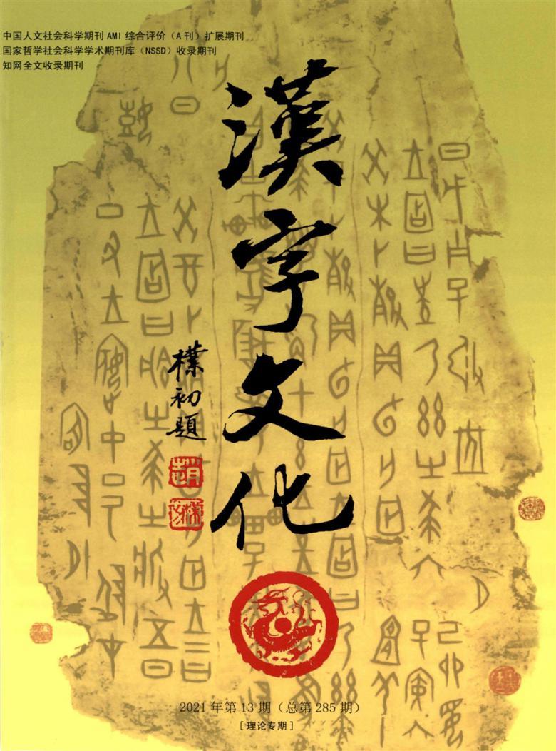 汉字文化杂志
