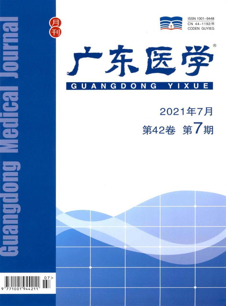 广东医学杂志