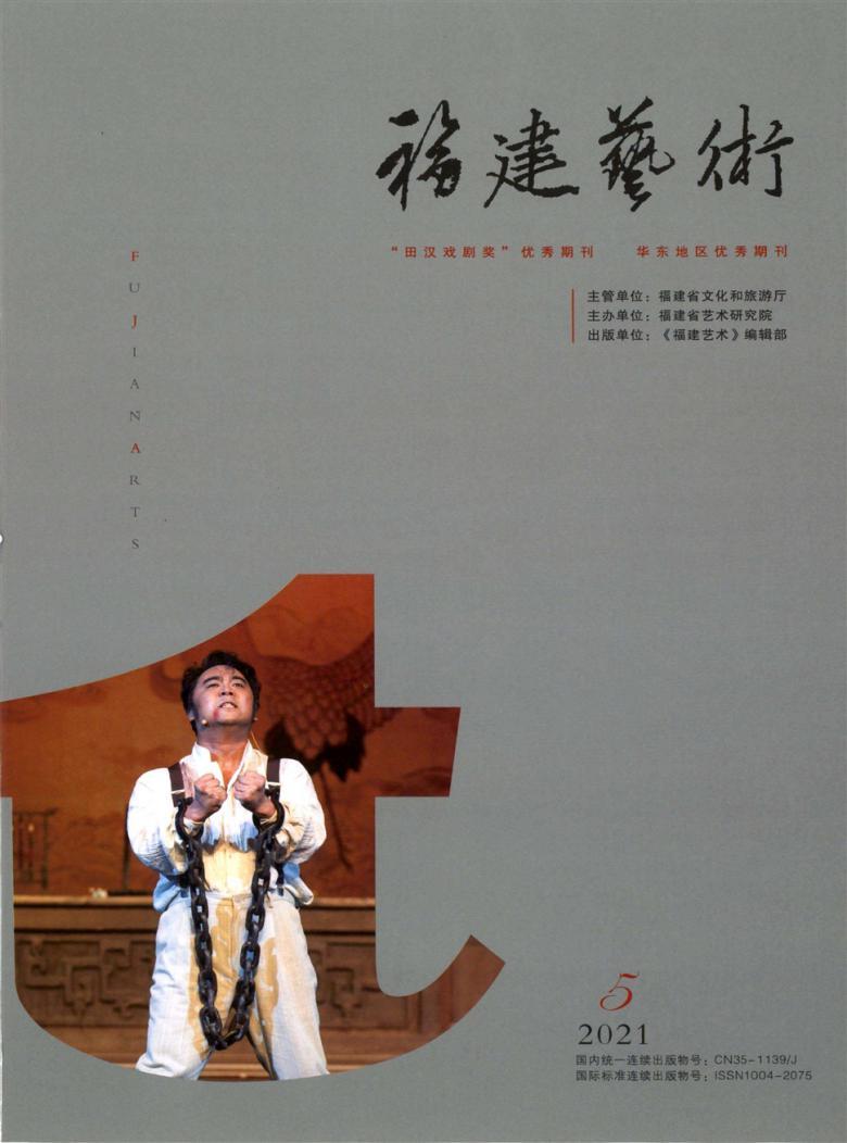 福建艺术杂志