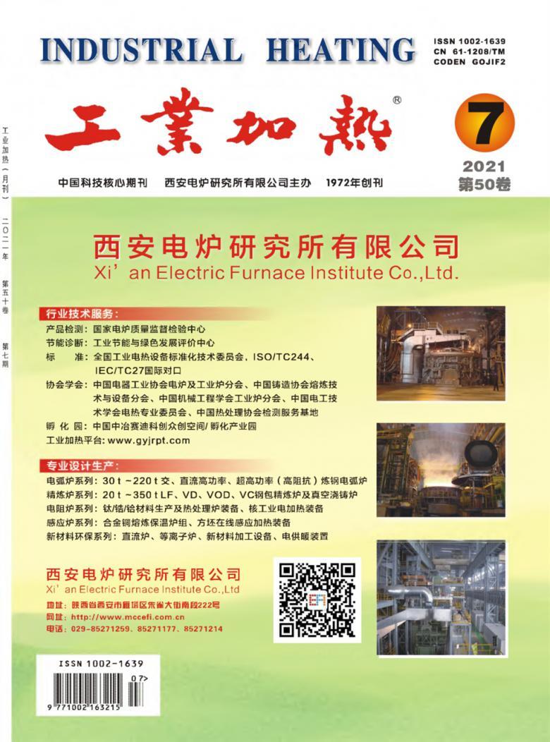 工业加热杂志