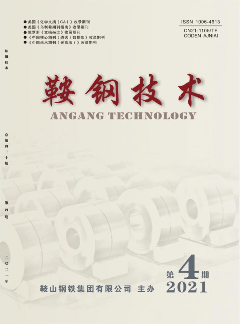 鞍钢技术杂志