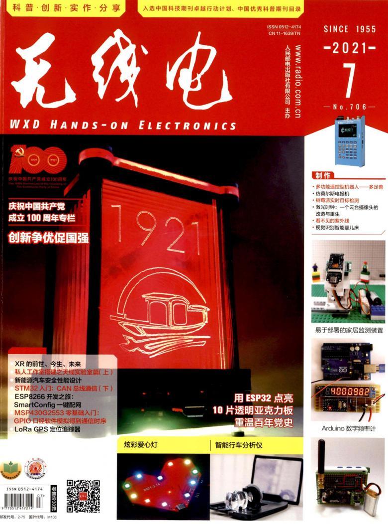 无线电杂志