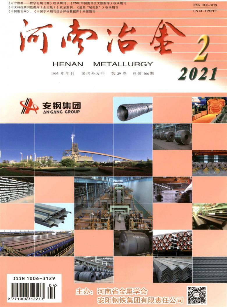河南冶金杂志
