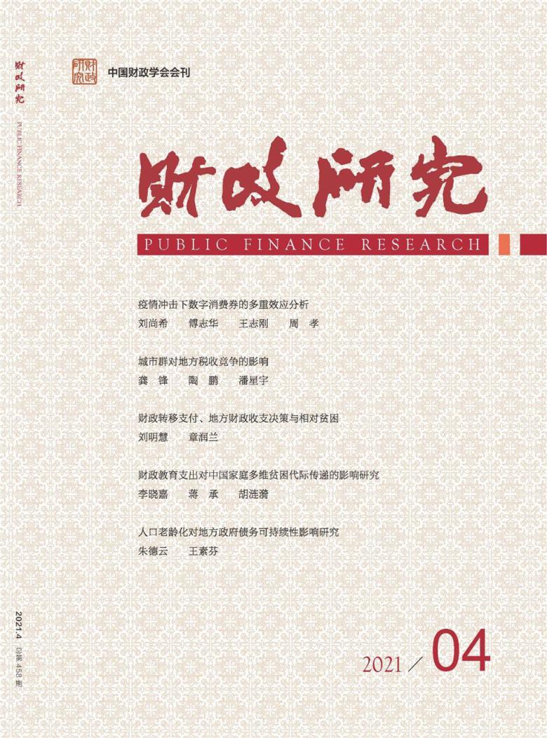 财政研究杂志