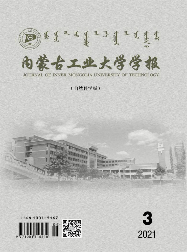 内蒙古工业大学学报杂志