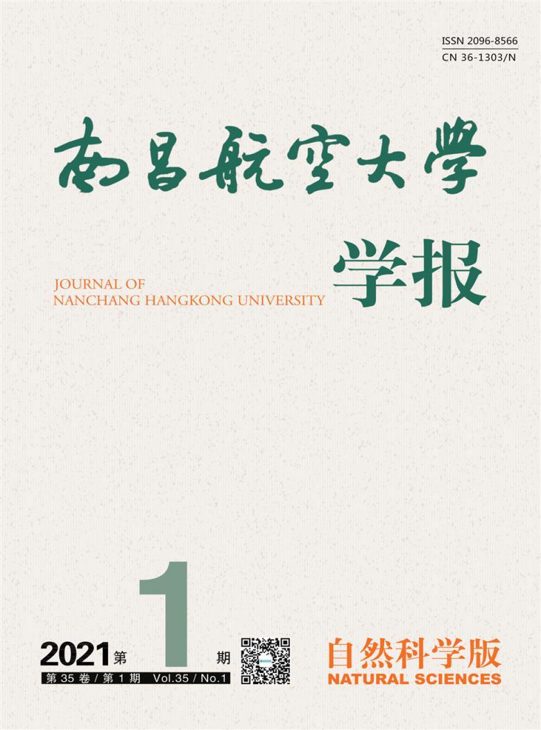 南昌航空大学学报杂志