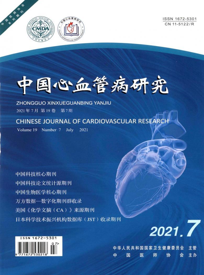 中国心血管病研究杂志