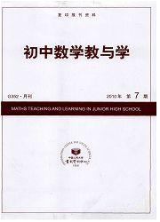 初中数学教与学杂志