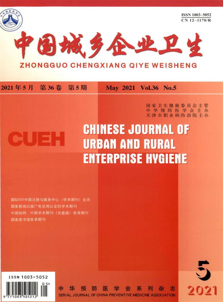 中国城乡企业卫生杂志