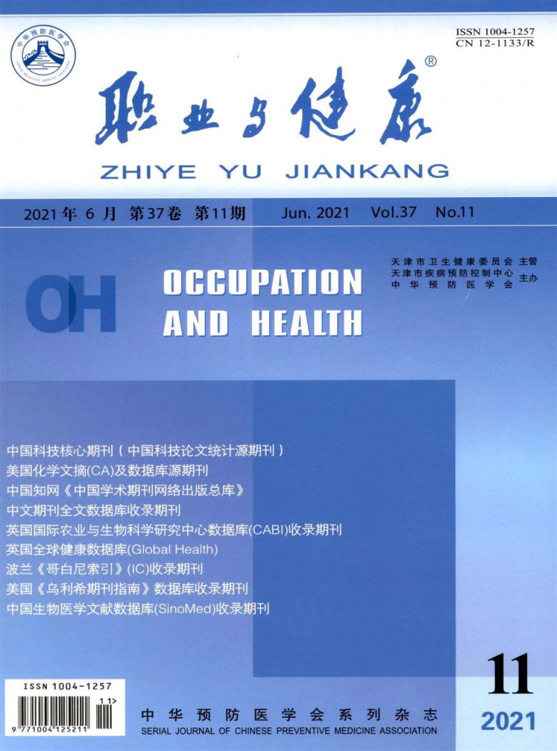 职业与健康杂志