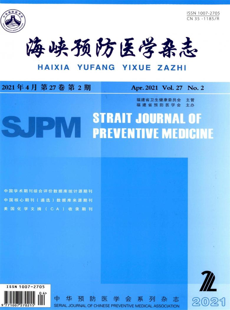 海峡预防医学杂志