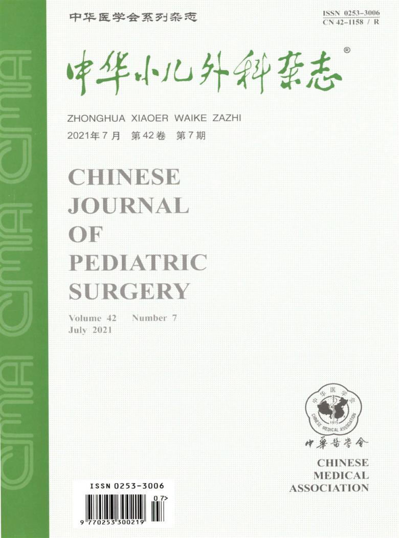 中华小儿外科杂志