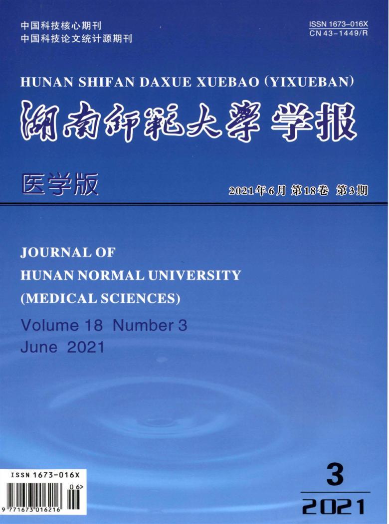 湖南师范大学学报杂志