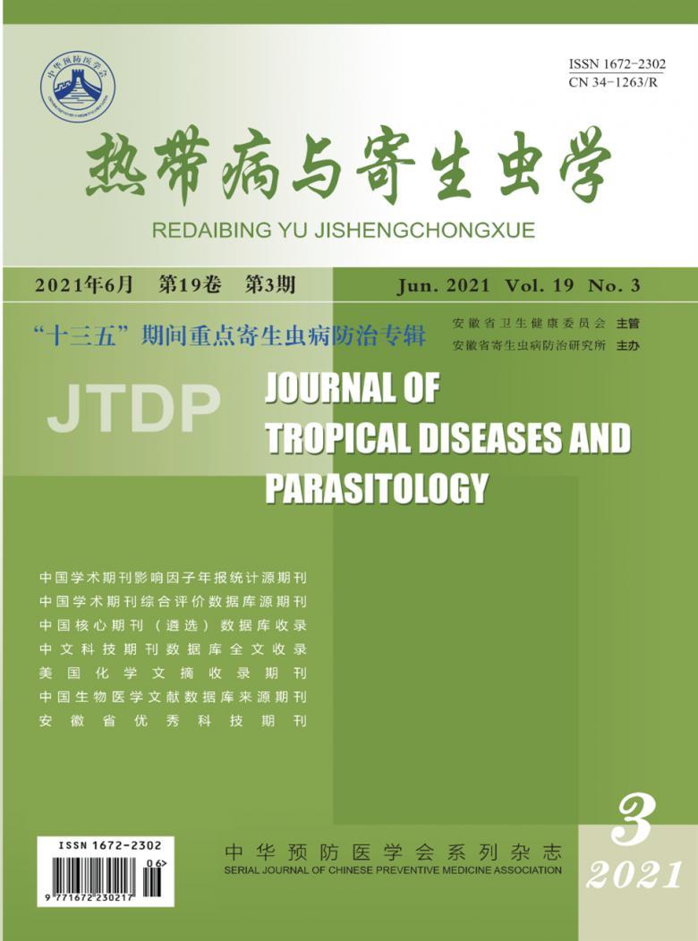 热带病与寄生虫学杂志