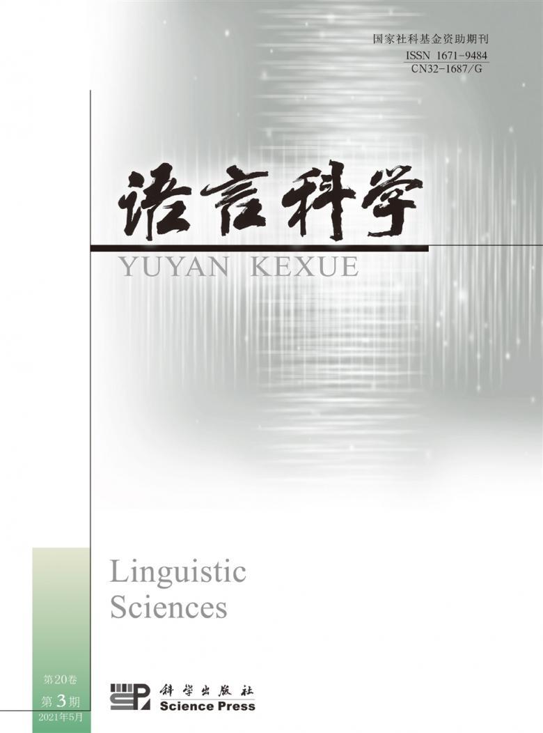 语言科学杂志
