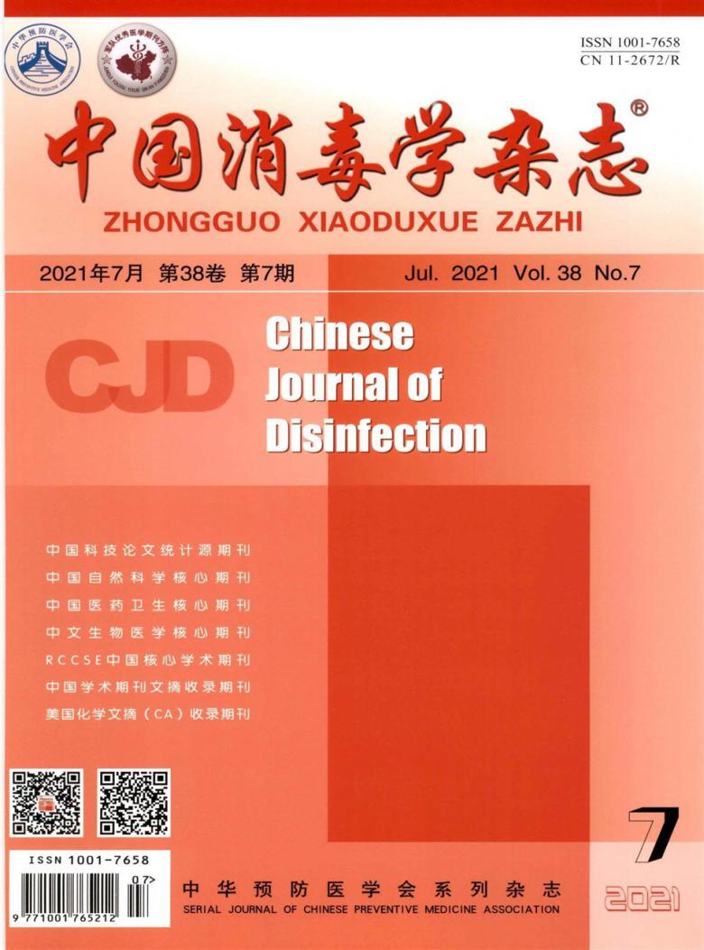 中国消毒学杂志