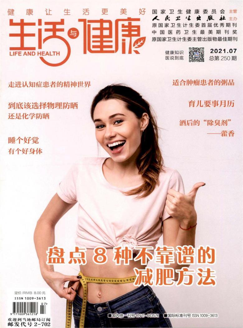 生活与健康杂志