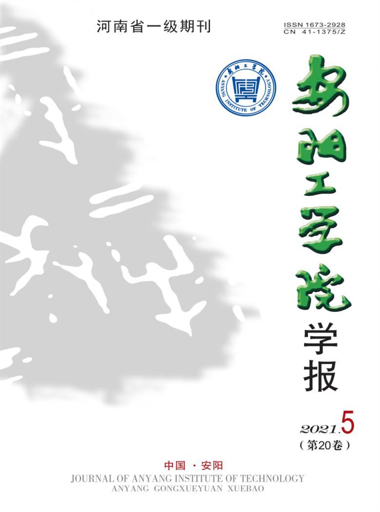 安阳工学院学报杂志