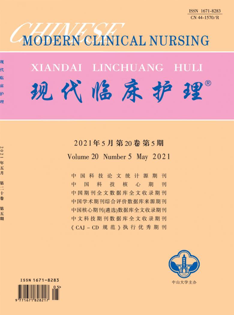 现代临床护理杂志