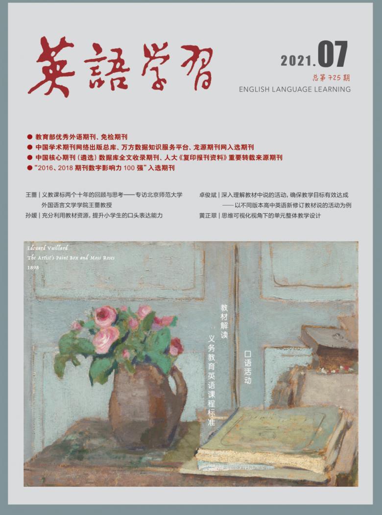 英语学习杂志