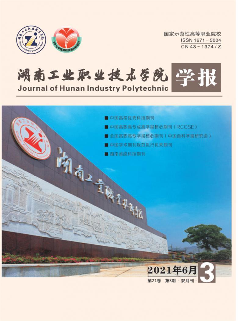 湖南工业职业技术学院学报杂志