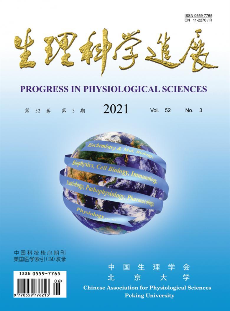 生理科学进展杂志