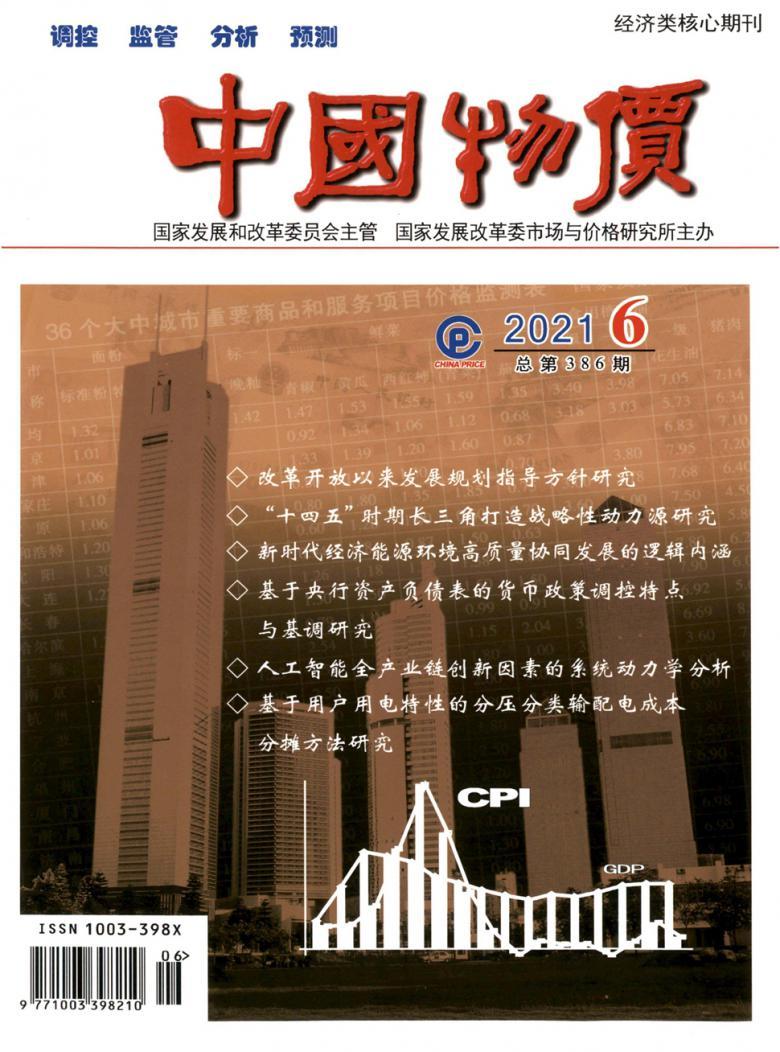 中国物价杂志
