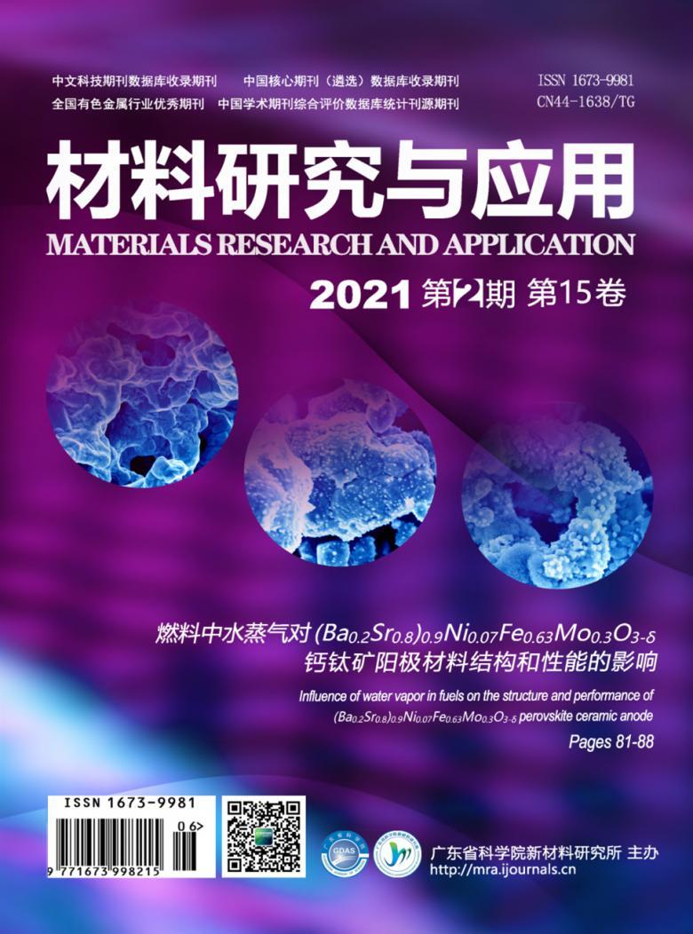 材料研究与应用