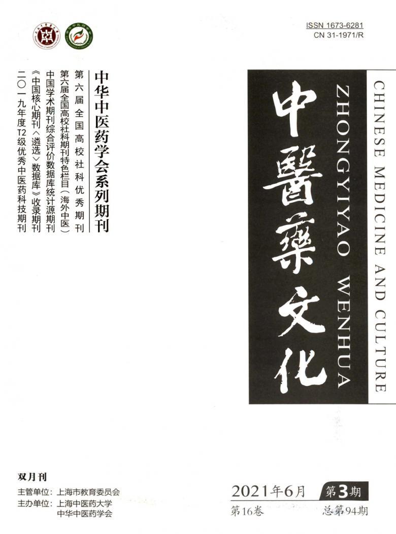中医药文化杂志