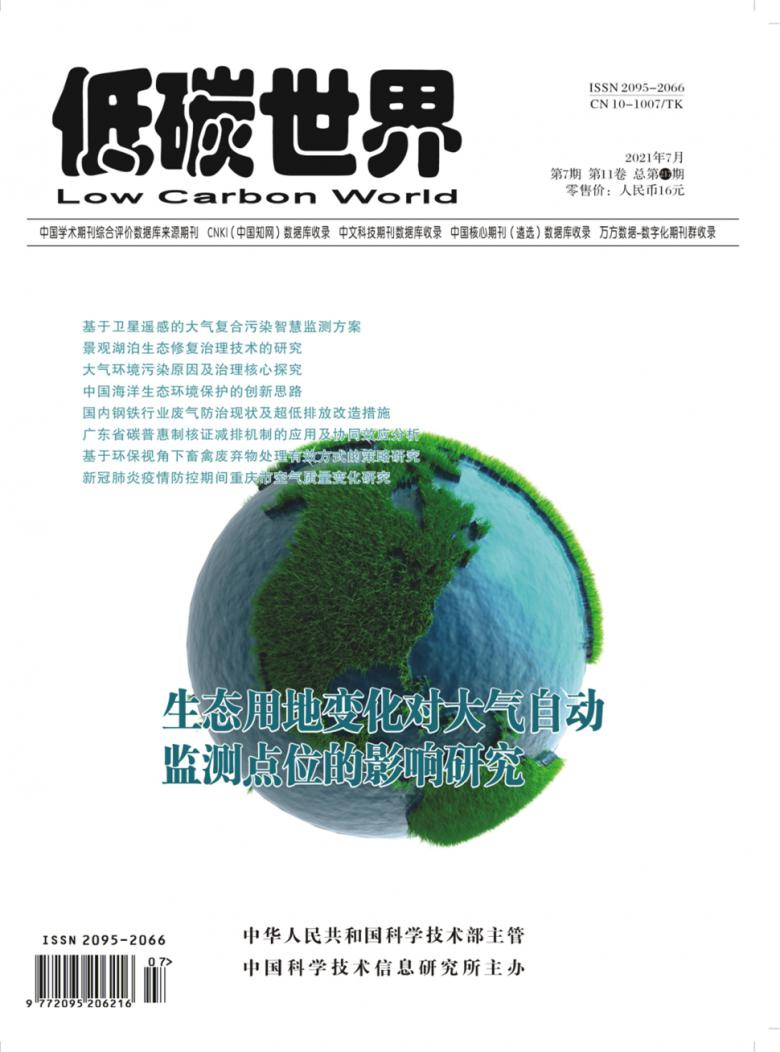 低碳世界杂志