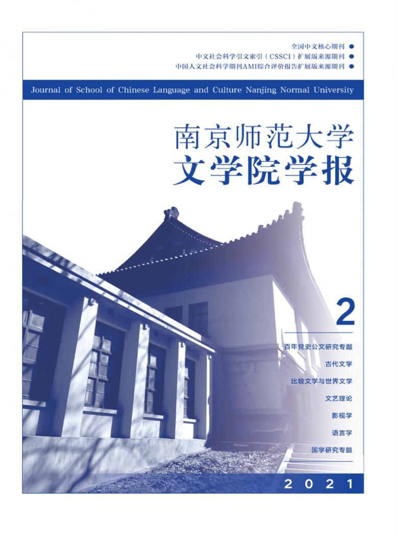 南京师范大学文学院学报杂志
