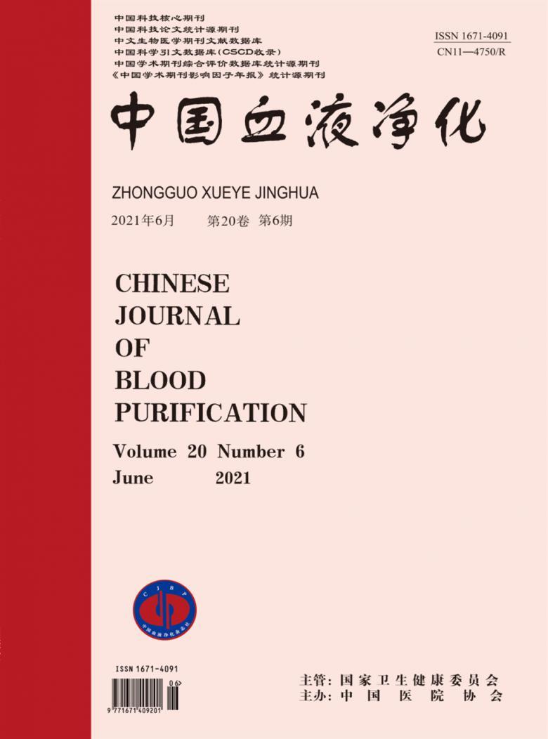中国血液净化杂志
