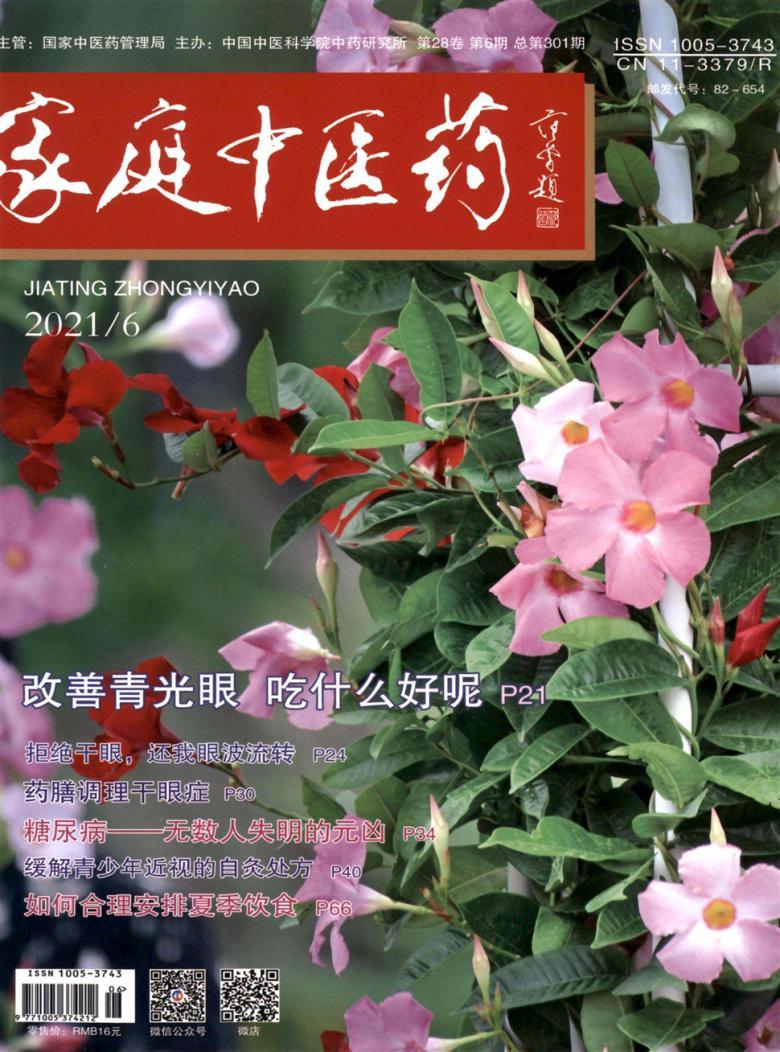 家庭中医药杂志