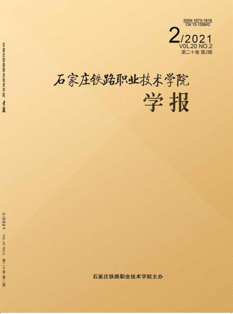 石家庄铁路职业技术学院学报杂志